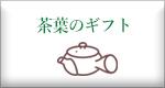 茶葉のご贈答ギフト