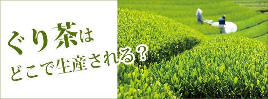 ぐり茶の生産地