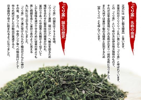 深蒸し茶 ぐり茶の歴史
