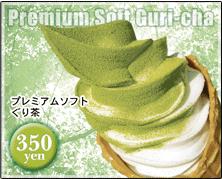 お茶 ソフトクリーム 無添加