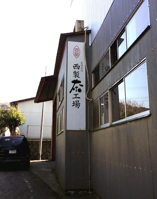 西製茶工場
