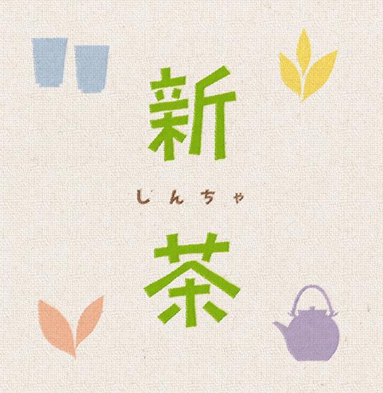 新茶 通販カタログの表紙