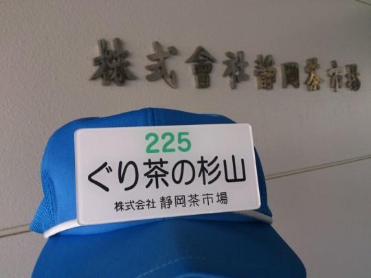 静岡茶市場 新茶仕入 帽子