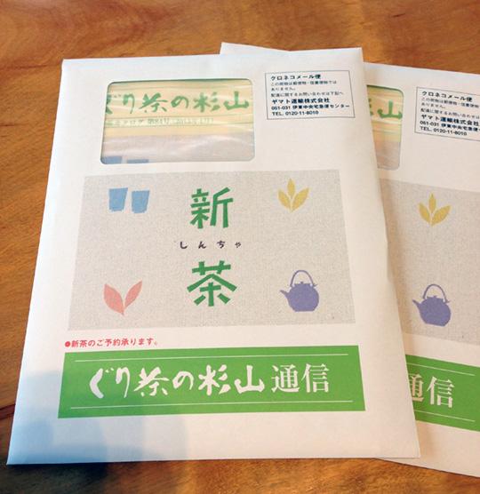新茶 2013年度封筒
