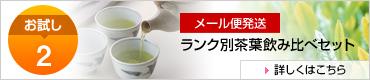 btn-otameshi2