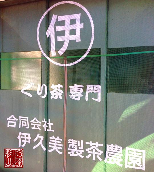 伊久美製茶農園看板