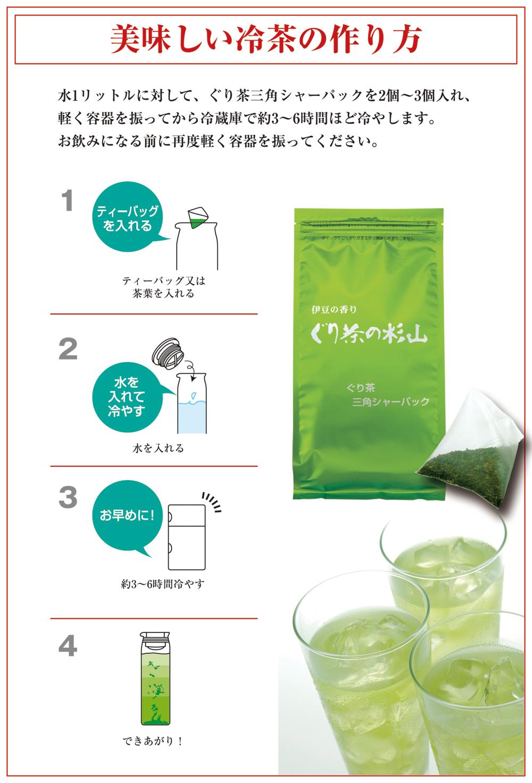 冷茶 緑茶 マイボトル