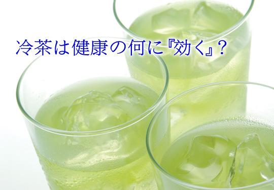 水出し緑茶は健康にいいのか?