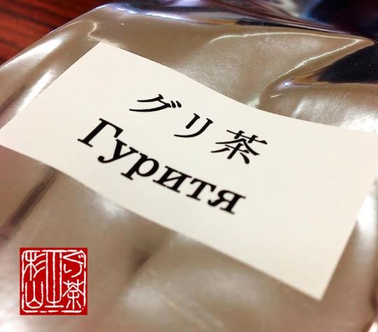 ロシア(モスクワ)展示用のぐり茶