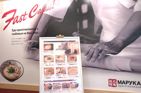丸亀製麺モスクワの店内
