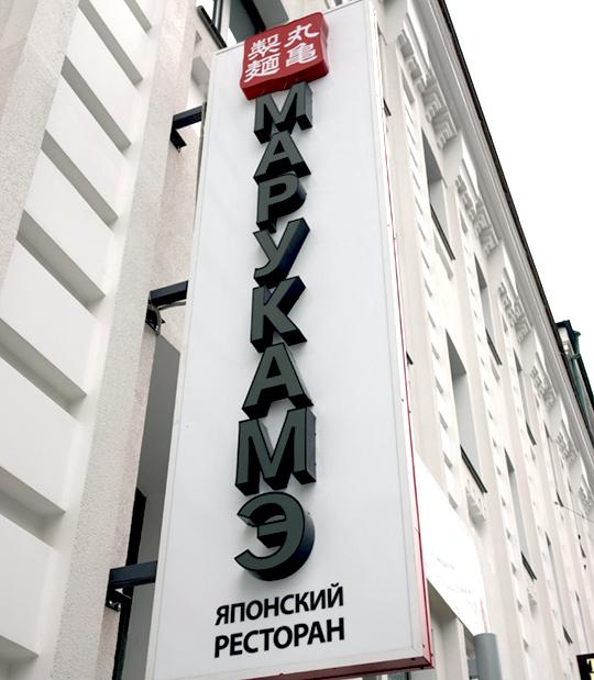 丸亀製麺 モスクワ