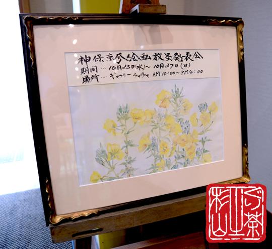 神保京夸(きょうこ)絵画教室発表会