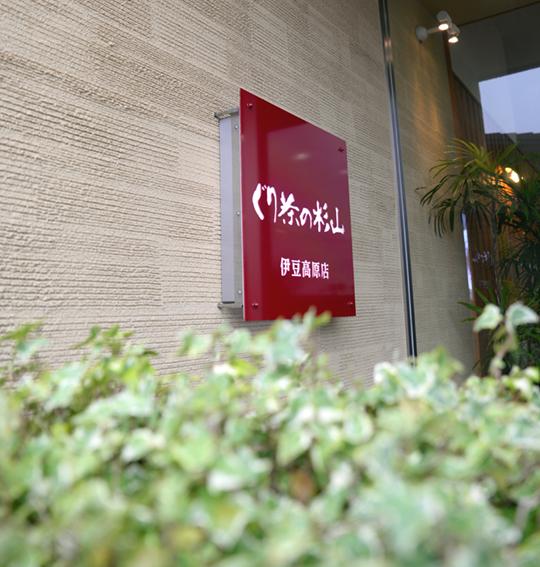 伊豆高原店