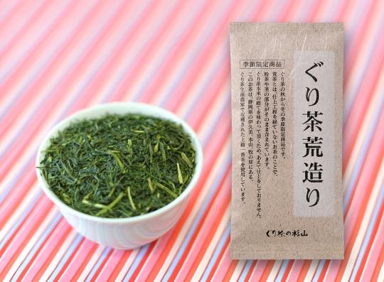 深むし茶製法 限定品
