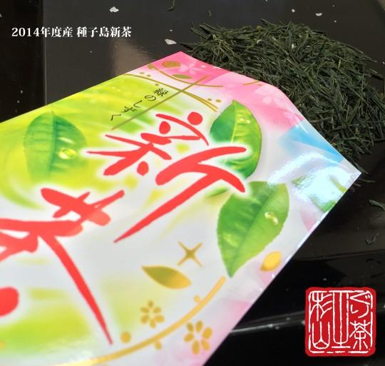 2014年 種子島 新茶