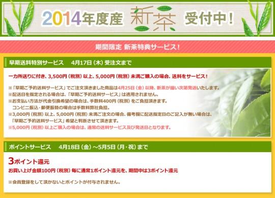2014年 新茶 サービス