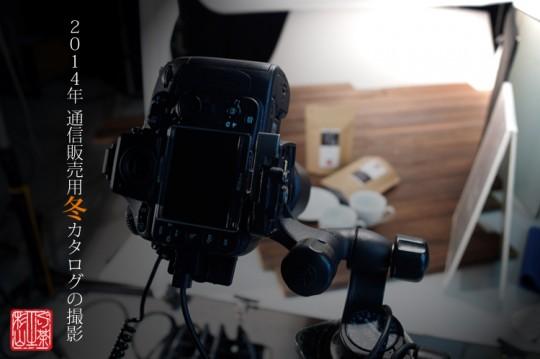カタログの撮影-スタジオアルゴ