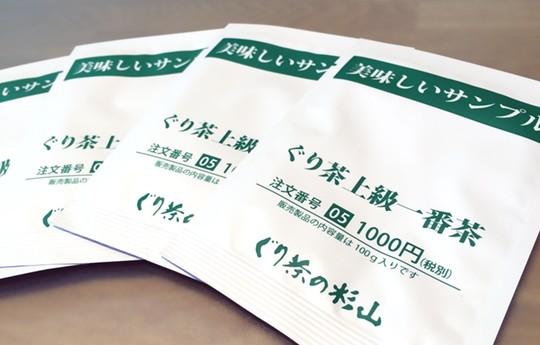 緑茶 サンプルプレゼント