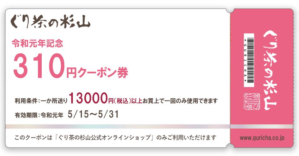 令和記念!ぐり茶の杉山のお得な310円引きクーポン