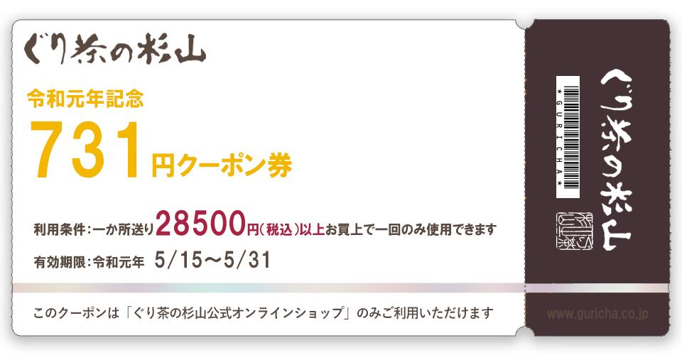 令和記念!ぐり茶の杉山のお得な731円引きクーポン