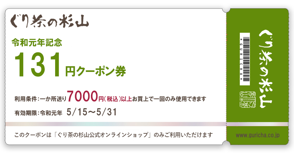 令和記念!ぐり茶の杉山のお得な131円引きクーポン