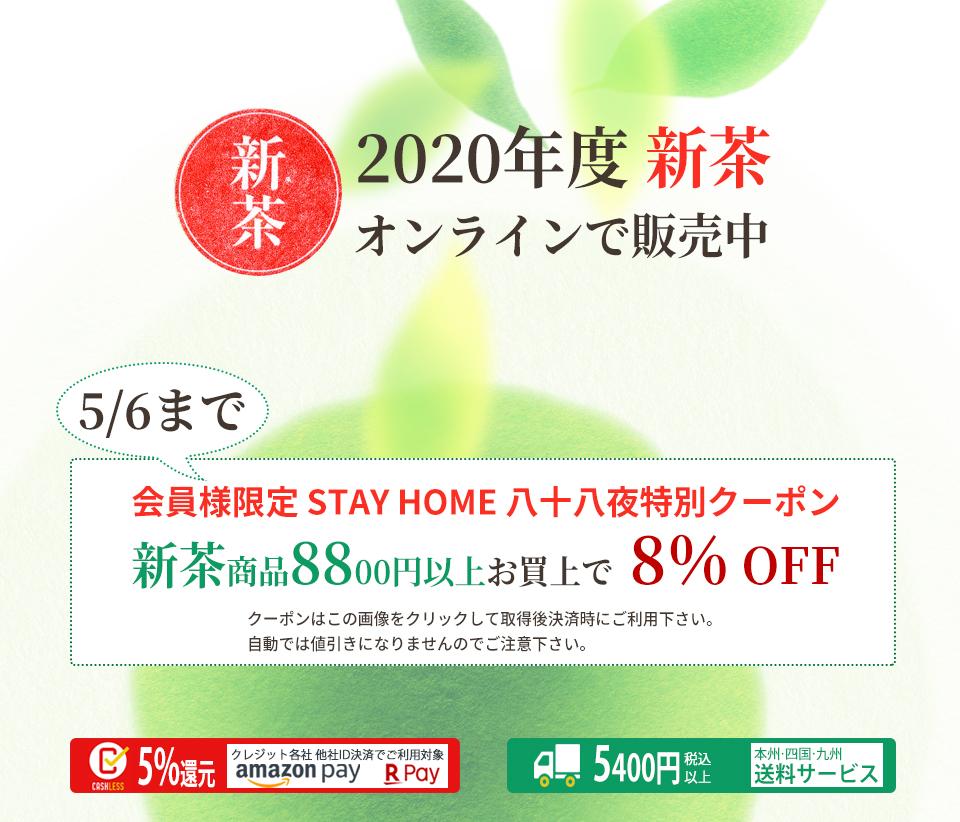 STAY HOME 八十八夜特別ク―ポン