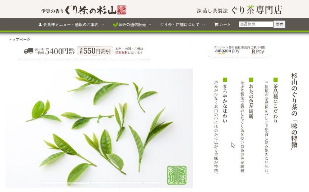 ぐり茶の杉山公式ホームページがリニューアルします
