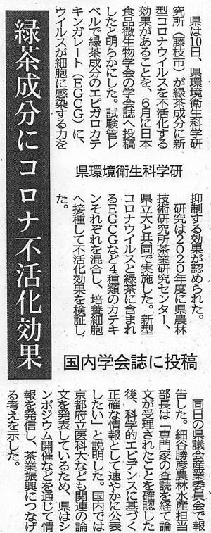 静岡新聞の2021年8月11日朝刊より抜粋