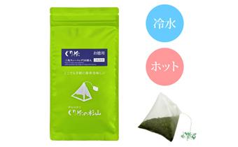 緑茶のティーバッグ 紐なし
