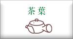 日本茶の茶葉商品の通信販売商品