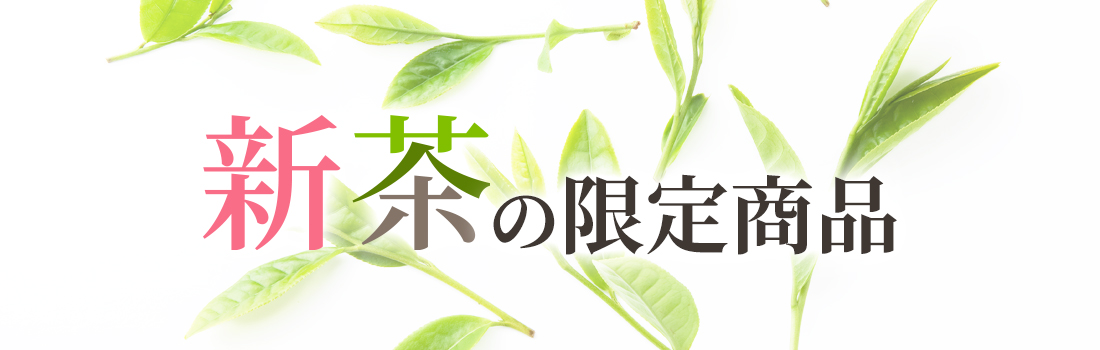 新茶の限定品