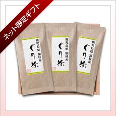 鹿児島県頴娃産ぐり茶 3本入セット