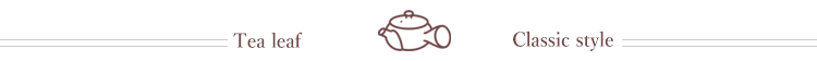 お茶は急須で飲むクラシックスタイルの茶葉