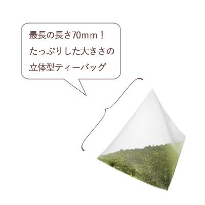 ティーバッグは大きなサイズで美味しく味が抽出できます。
