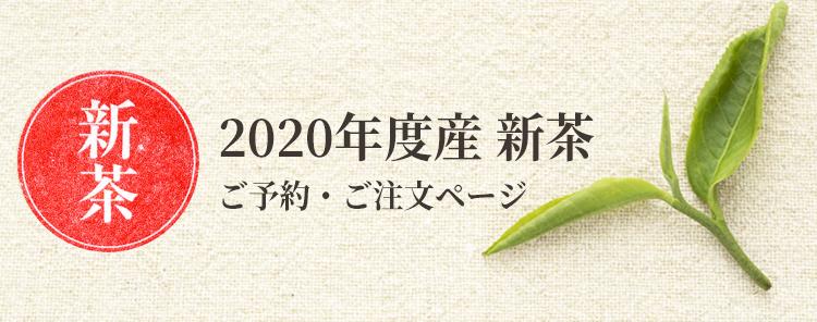 新茶の通販